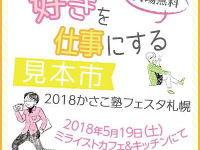 5/19はかさこ塾フェスタin札幌