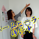 札幌・名古屋で家族にヒーリングする癒しの手をもてます