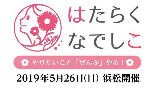 5/26(日)浜松でカードリーディング