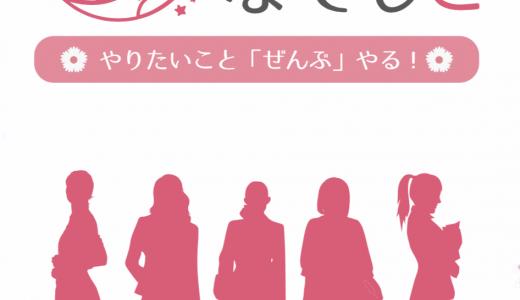 7/21(日)愛知蒲郡でカードリーディング&ヒーリング&無料セミナー