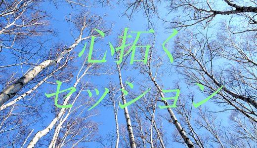 9/19(木)仙台で心拓くセッション