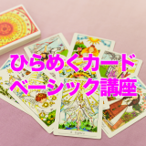 3/16(月)岐阜でひらめくカードベーシック講座