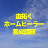01/10(金)浜松で宙拓くホームヒーラー養成講座